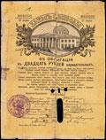 Пермь. 20 рублей 1918 г. Надпечатка Отделения Государственного Банка на облигации Займа Свободы