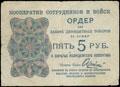 Кооператив сотрудников и войск. Ордер для забора дефицитных товаров 5 рублей