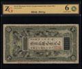 Китай. Государственный банк провинции Хубей. 1 юань 1904 г.