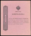 Контр-марка 1 рубль (1884) г.