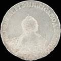 Рубль 1754 г.