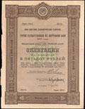 Третий государственный 8 % внутренний заем 1927 г. Облигация в 500 рублей