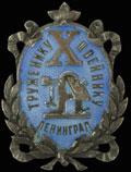 Наградной знак «10-летие Профсоюза швейников»