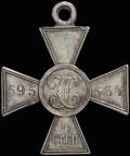 Георгиевский крест IV степени № 595 564