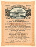 «Заем Свободы». 5% облигация 10 000 рублей 1917 г.
