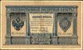 Государственный кредитный билет 1 рубль 1898 г.