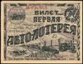 Первая авто-лотерея «Автодор». Билет 50 копеек 1928 г.