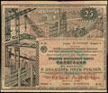 Второй государственный внутренний выигрышный заем индустриализации народного хозяйства СССР 1928 г. Облигация в 25 рублей