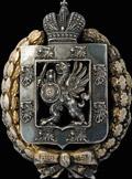 Наследственный знак для лиц, приносивших Их Императорским Величествам личные верноподданнические поздравления по случаю 300-летия царствования Дома Романовых.