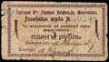 Молочанск. Торговля наследницы Германа Нейфельда. Разменная марка 1 рубль