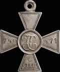 Георгиевский крест IV степени № 740 471