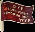 Знак Верховного Совета Туркменской ССР
