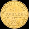 5 рублей 1845 г.