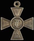 Георгиевский крест IV степени № 881 898