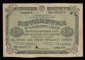 Государственный внутренний выигрышный заем «Пятилетка в четыре года». 1/20 облигации на сумму 2 рубля 50 копеек 1930 г.