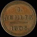 Деньга 1803 г.