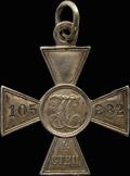 Знак отличия военного ордена Святого Георгия IV степени № 105232