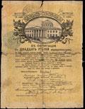 Суражевка. 17 рублей 1918 г. Печать Казначейства на облигации Займа Свободы