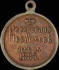 «В память священного коронования Александра III»