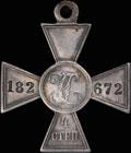 Знак отличия военного ордена Святого Георгия IV степени № 182672