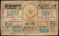 Бухарский Эмират. 300 теньге 1337 г.
