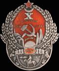 Знак «10-летие Казахской АССР»