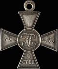 Георгиевский крест IV степени № 63 460