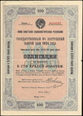Государственный 8% внутренний золотой заем 1924 г. Облигация в 100 рублей золотом
