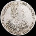 <b>Рубль 1721 г.</b>