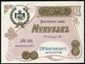 E.N. Vartaniantz. Кахетинское белое «Мукузанъ»