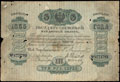 Государственный кредитный билет 3 рубля серебром 1865 г.