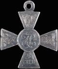 Георгиевский крест IV степени № 23679