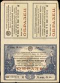 Третий государственный внутренний выигрышный заем индустриализации народного хозяйства СССР. 1/10 часть облигации 5 рублей 1929 г.