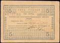 Гагры. Городская управа. Разменный знак 5 рублей 1918 г.