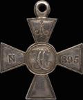 Знак отличия военного ордена Святого Георгия без степени № 395
