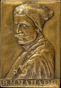 «В память В.И. Чапаева»