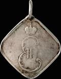 «За труды и храбрость при взятии Праги. 24 октября 1794 г.»