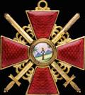 Знак ордена Святой Анны II степени с мечами