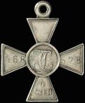 Георгиевский крест IV степени № 468 578