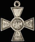 Георгиевский крест IV степени № 48 452