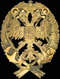 <b>Знак об окончании Офицерского класса морского кадетского корпуса или Академического курса морских наук</b>