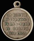 «За взятие штурмом Геок-Тепе»