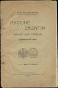 И.М. Холодковский. «Русские экзагии (монетные гирьки)»