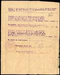 Лист со сведениями для внесения в послужной список легкого бронепоезда «За Русь Святую» 6-го бронепоездного дивизиона капитана Безчеревных