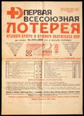 Большой рекламный плакат «Первая Всесоюзная Лотерея Красного креста и красного полумесяца СССР»