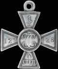 Георгиевский крест IV степени № 1129128