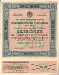 Государственный краткосрочный 5% внутренний заем 1925 г. Облигация в 100 рублей