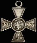 Георгиевский крест IV степени № 279 775