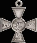 Георгиевский крест IV степени № 346 093