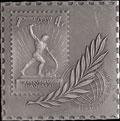 Плакета «Министерство связи СССР»